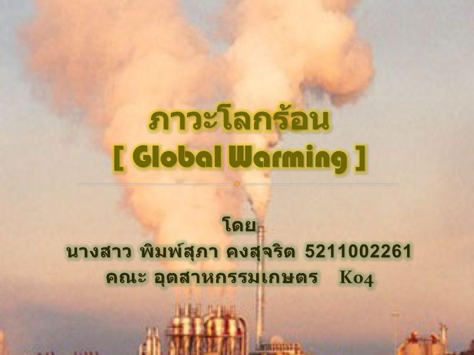 ภาวะโลกร้อน [ Global Warming ]